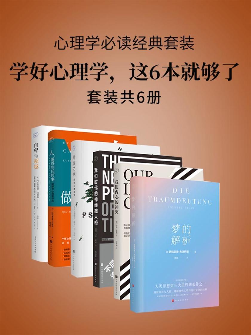 心理学必读6本经典:梦的解析+乌合之众+自卑与超越+阿德勒心理学讲义+我们内心的冲突+我们时代的神经症人格