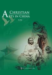 中国基督教艺术(英文版)