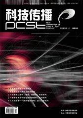 科技传播 半月刊 2011年23期(电子杂志)(仅适用PC阅读)