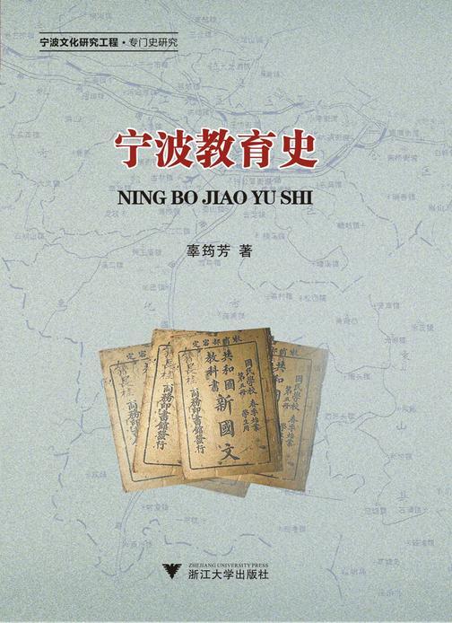 宁波教育史