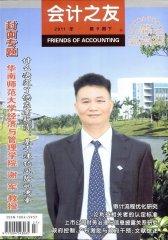 会计之友 旬刊 2011年27期(电子杂志)(仅适用PC阅读)