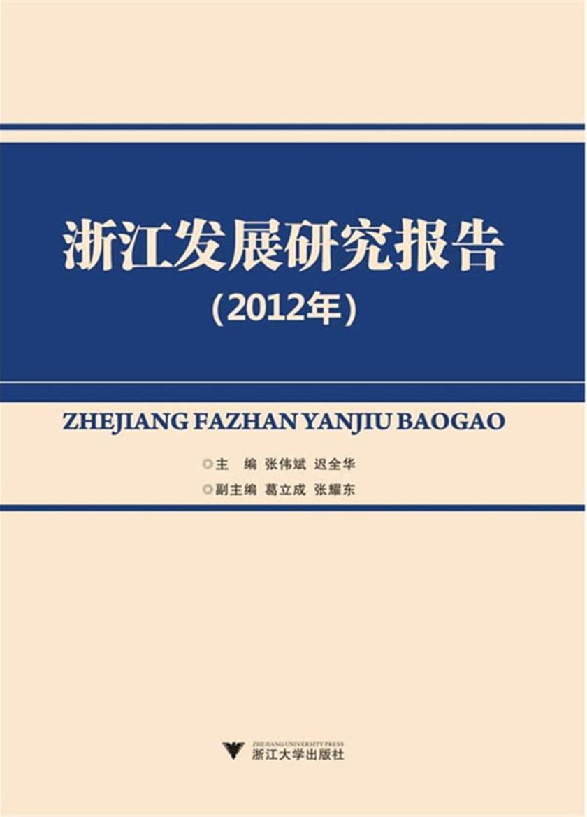 浙江发展研究报告(2012年)(仅适用PC阅读)