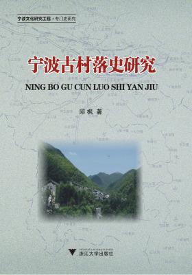 宁波古村落史研究