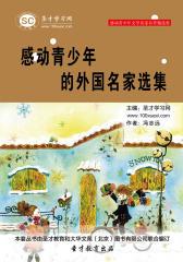 [3D电子书]圣才学习网·感动青少年文学名家名作精选集:感动青少年的外国名家选集(仅适用PC阅读)
