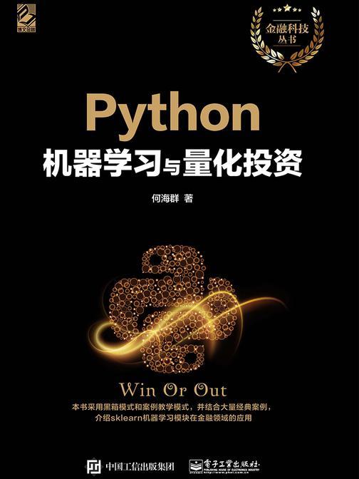 Python机器学习与量化投资