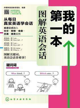 我的第一本图解英语会话