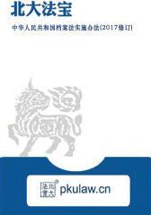 中华人民共和国档案法实施办法(2017修订)