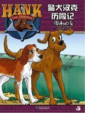 警犬汉克历险记5:凋谢的爱