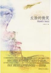 HEARTS SMILE 左脸的微笑(试读本)