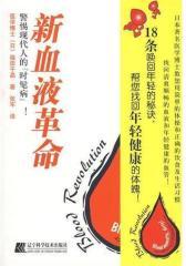 新血液革命(试读本)
