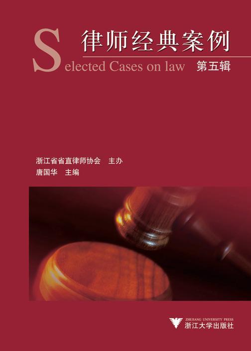 律师经典案例(第五辑)