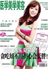 医学美学美容·瘦佳人 月刊 2011年10期(电子杂志)(仅适用PC阅读)