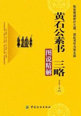 黄石公素书 三略图说精解
