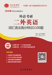 [3D电子书]圣才学习网·2015年外语考研二外英语词汇语法高分特训1100题(仅适用PC阅读)