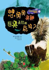 小松鼠自然科学书系3:想尝尝臭鼬巨臭无比的屁吗?(试读本)