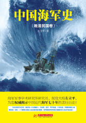 中国海军史(晚清民国卷)