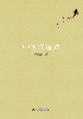 中国馔馐谭