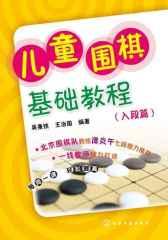 儿童围棋基础教程(入段篇)