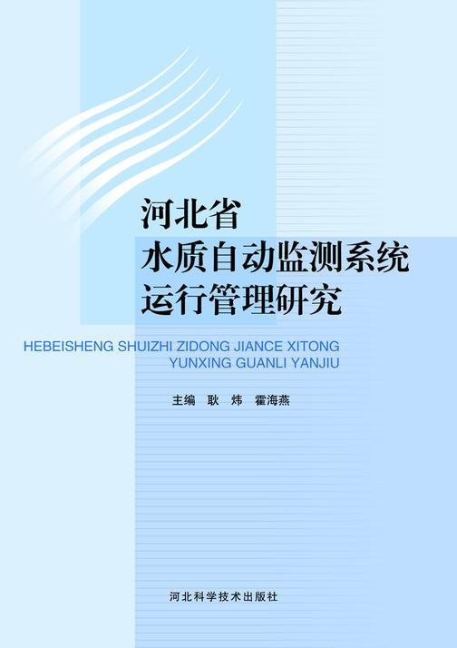 河北省水质自动监测系统运行管理研究