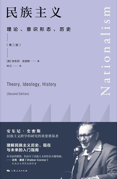民族主义——理论、意识形态、历史(第二版)