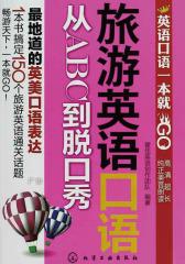 英语口语一本就GO:旅游英语口语从ABC到脱口秀
