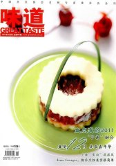 烹调知识·名厨味道 月刊 2011年12期(电子杂志)(仅适用PC阅读)