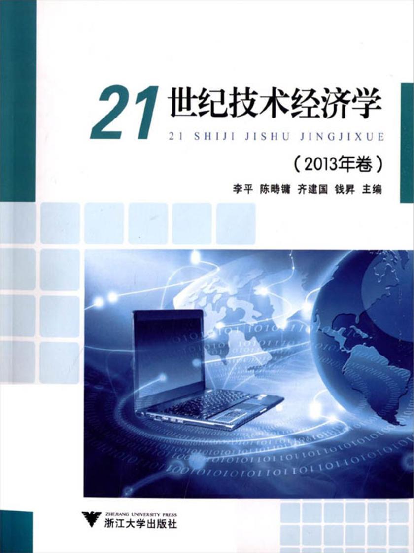21世纪技术经济学(2013年卷)(仅适用PC阅读)