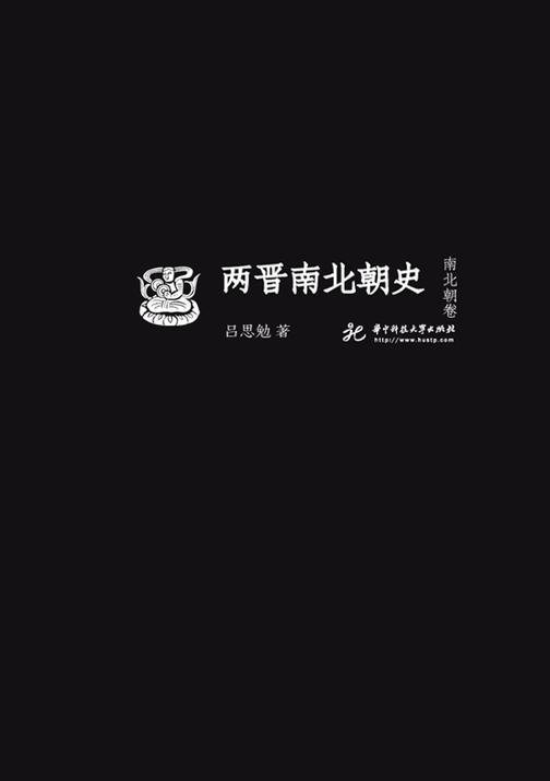 两晋南北朝史·南北朝卷