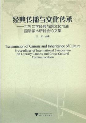 经典传播与文化传承——世界文学经典与跨文化沟通国际学术研讨会论文集