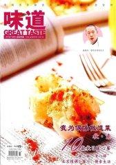 烹调知识·名厨味道 月刊 2011年11期(电子杂志)(仅适用PC阅读)