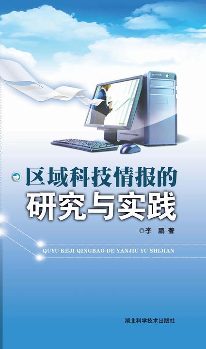 区域科技情报的研究与实践