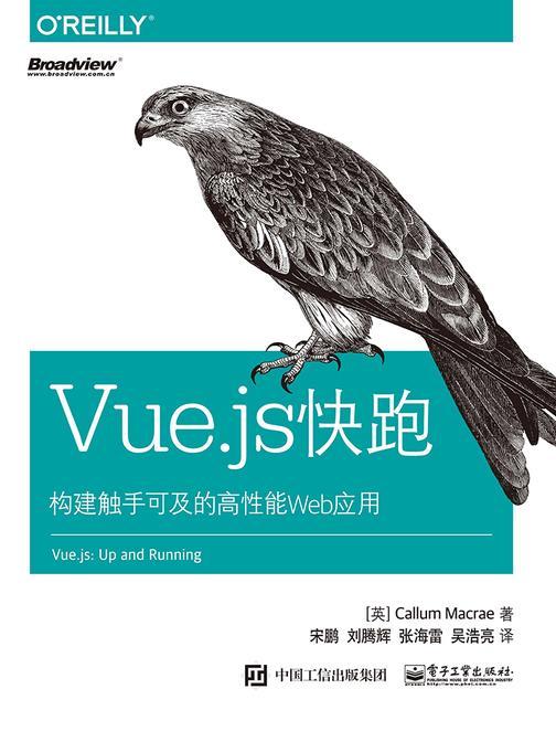 Vue.js快跑:构建触手可及的高性能Web应用