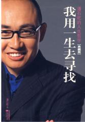 我用一生去寻找—潘石屹的人生哲学(典藏版)(潘石屹魅力再现 与中国市场一道成长 五百亿验证其人生经验)(试读本)