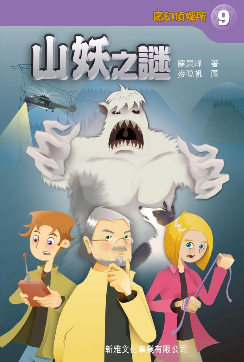 魔幻偵探所9:山妖之謎
