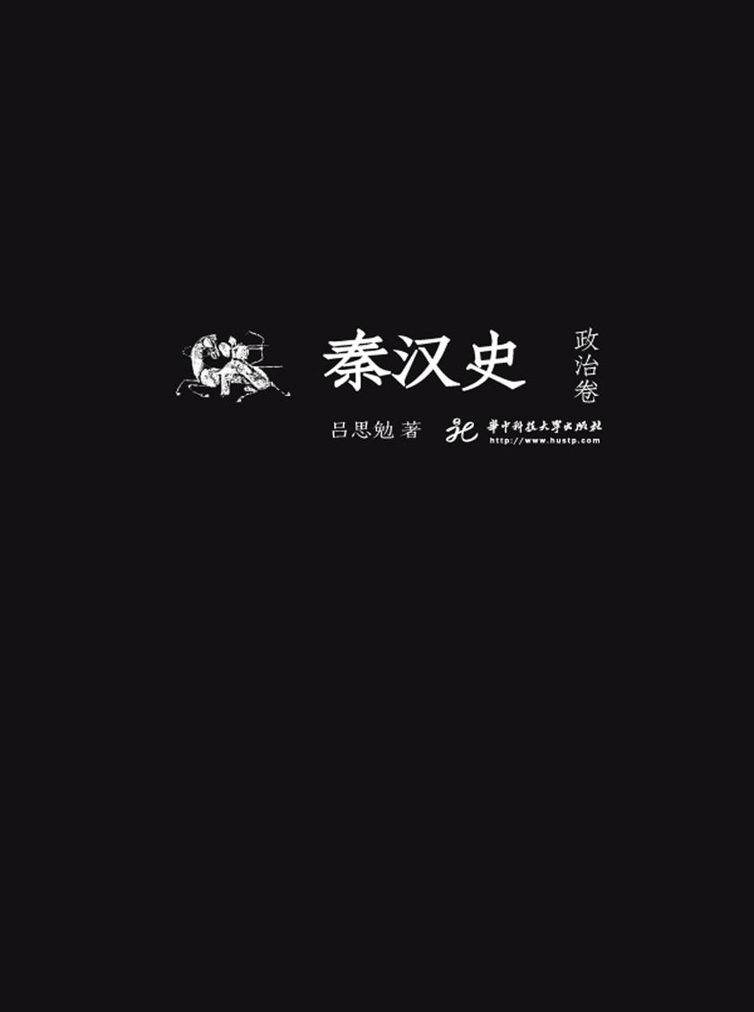 秦汉史·政治卷