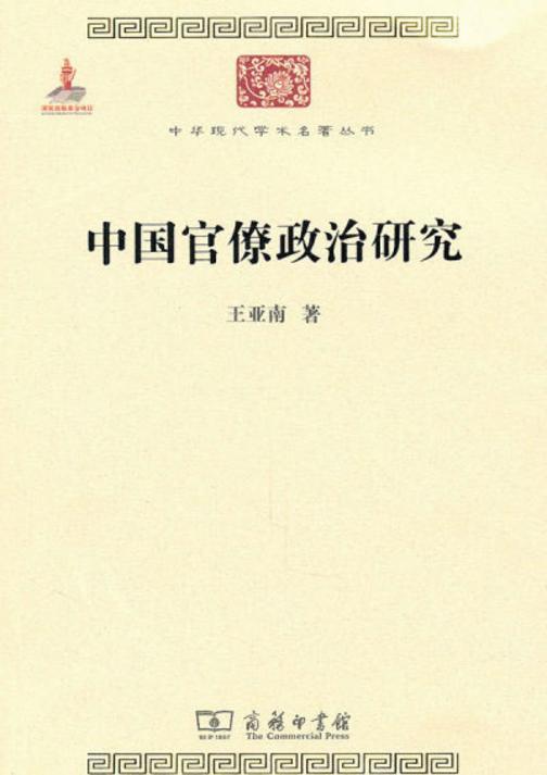 中国官僚政治研究(中华现代学术名著)