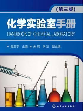 化学实验室手册(第3版)