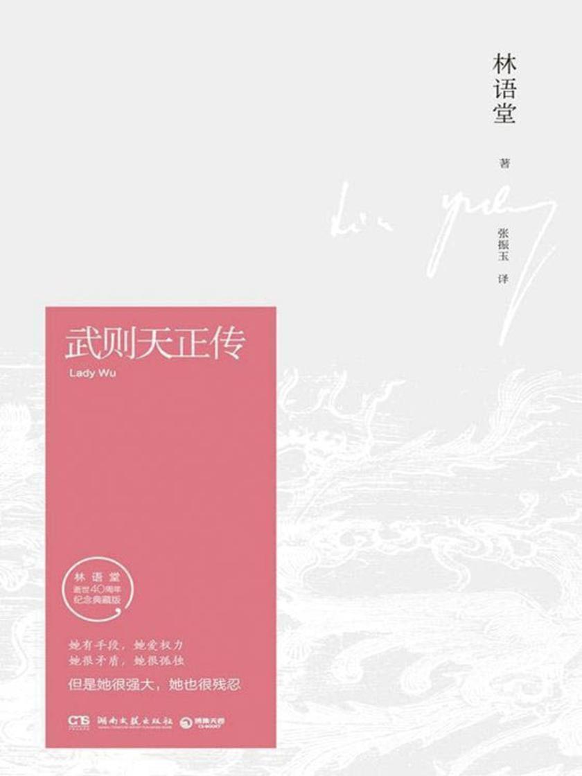 武则天正传(纪念典藏版)