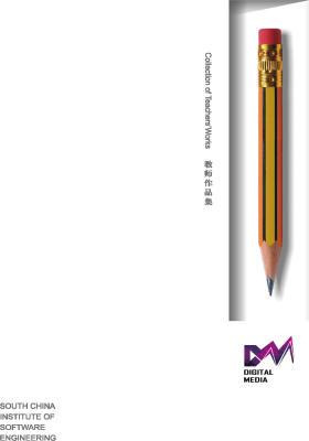 广州大学华软软件学院数码媒体系教师作品集
