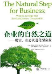 企业的自然之道——财富、生态及进化型企业(试读本)