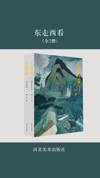 东走西看(全2册)