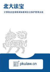 计算机信息网络国际联网安全保护管理办法