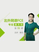 北外网课青少英语FCE考官通关班第31讲(视频课程)