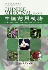 中国药用植物.十五