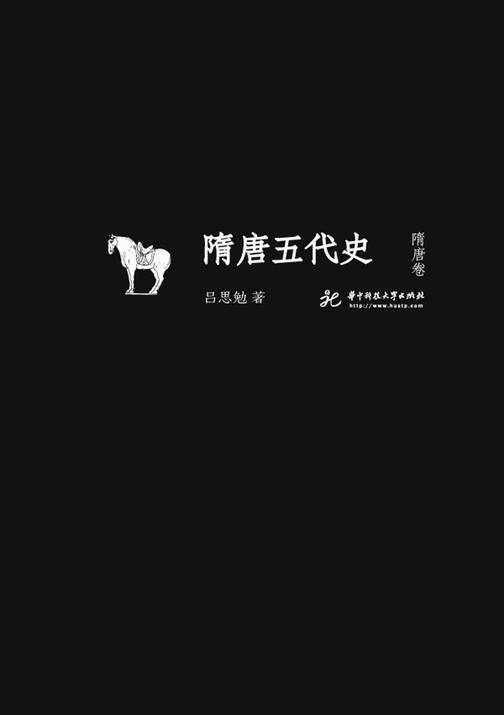 隋唐五代史·隋唐卷