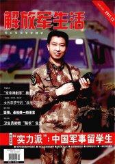 解放军生活 月刊 2011年12期(电子杂志)(仅适用PC阅读)