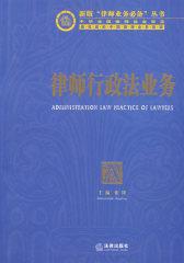 律师行政法业务(试读本)