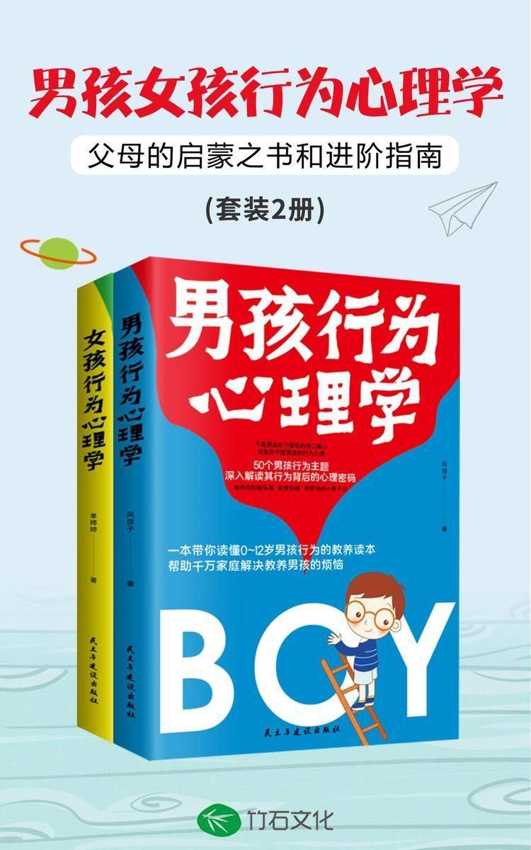 男孩女孩行为心理学(套装2册):父母的启蒙之书和进阶指南,深度解读孩子背后的行为心理密码