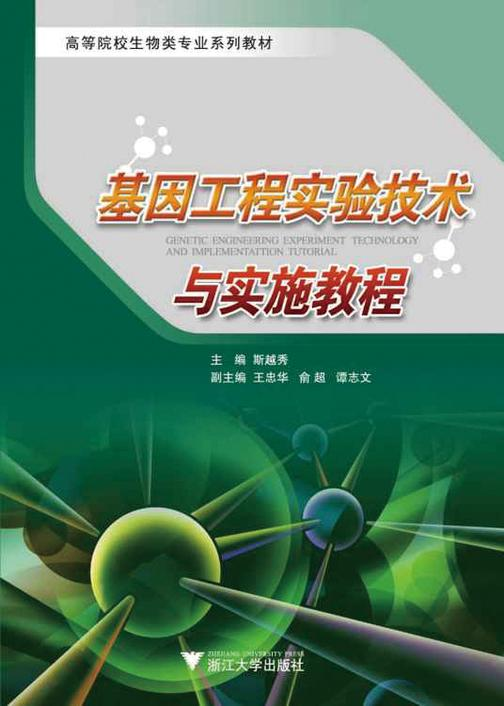 基因工程实验技术与实施教程