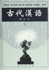 古代汉语上(修订本)